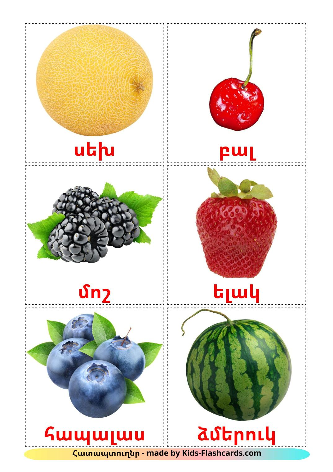 Berries - 11 Free Printable armenian Flashcards