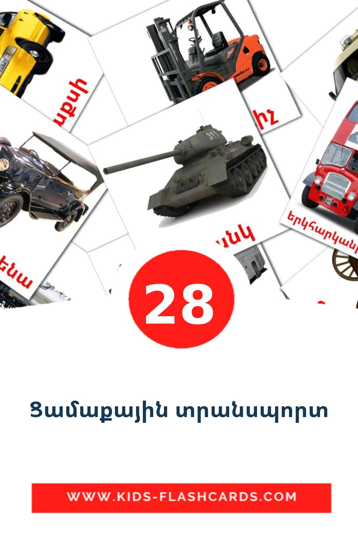 28 Ցամաքային տրանսպորտ Picture Cards for Kindergarden in armenian