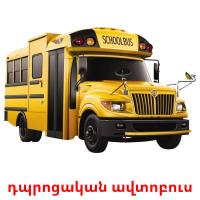 դպրոցական ավտոբուս picture flashcards