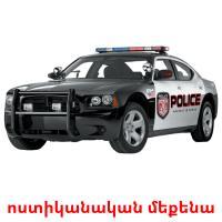 ոստիկանական մեքենա picture flashcards