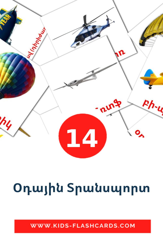 14 Օդային Տրանսպորտ Picture Cards for Kindergarden in armenian