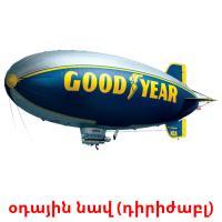 օդային նավ (դիրիժաբլ) picture flashcards