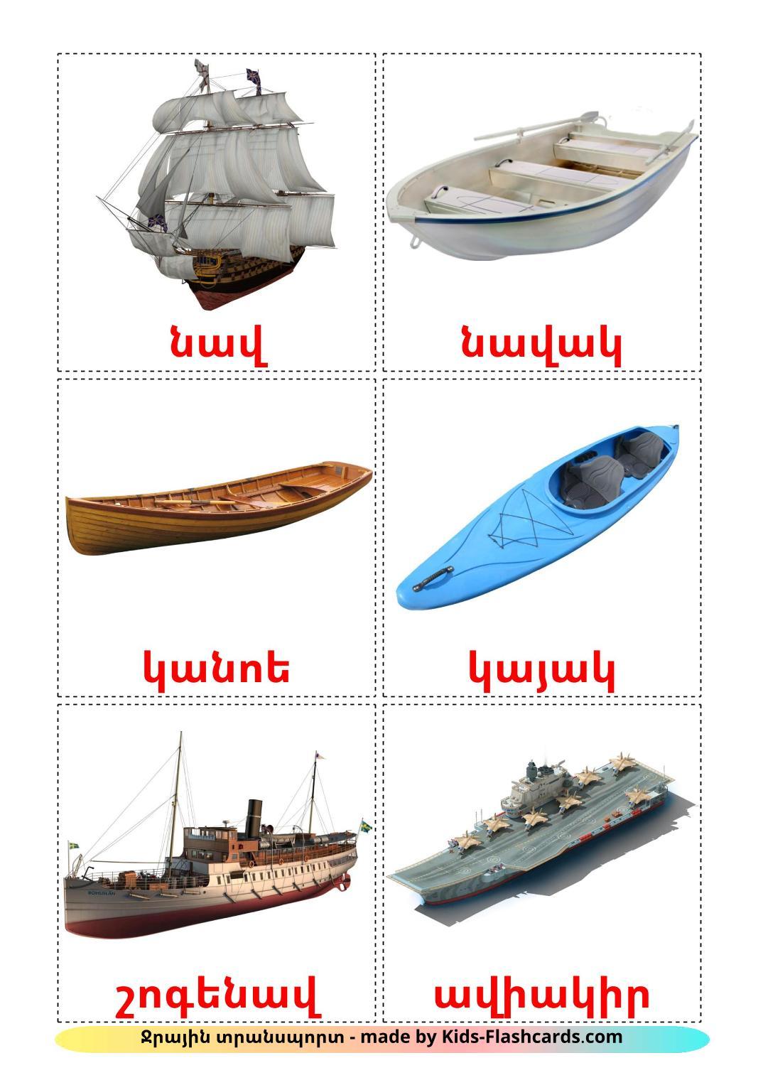 Water transport - 18 Free Printable armenian Flashcards