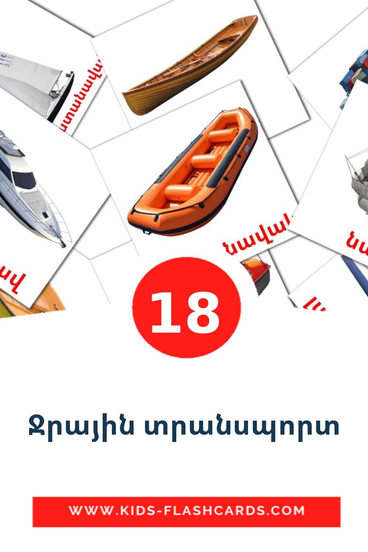 18 Ջրային տրանսպորտ Picture Cards for Kindergarden in armenian