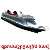 զբոսաշրջային նավ picture flashcards