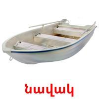 նավակ picture flashcards