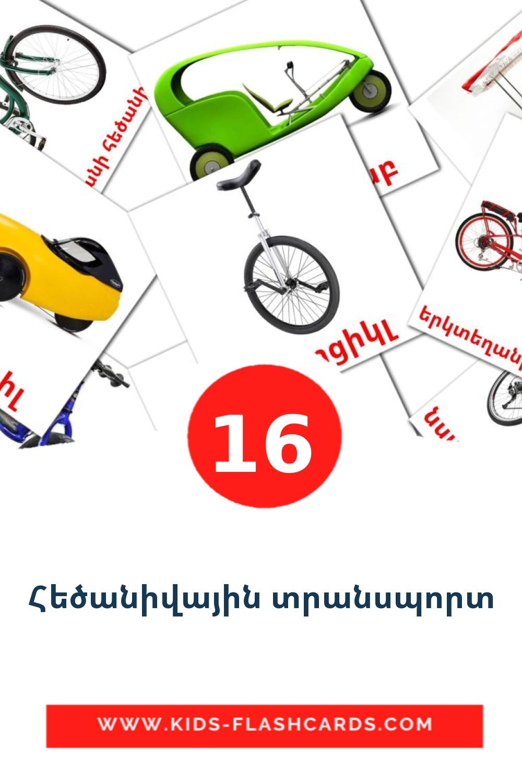 16 Հեծանիվային տրանսպորտ Picture Cards for Kindergarden in armenian