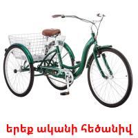 երեք ականի հեծանիվ picture flashcards