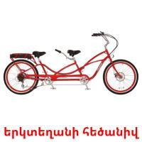 երկտեղանի հեծանիվ picture flashcards