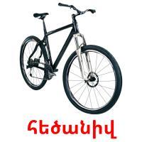 հեծանիվ picture flashcards