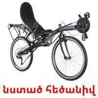 նստած հեծանիվ picture flashcards