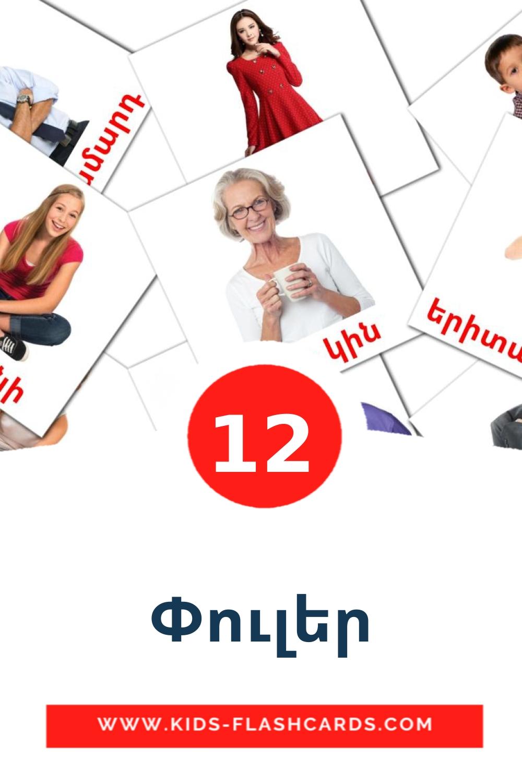 12 Փուլեր Picture Cards for Kindergarden in armenian