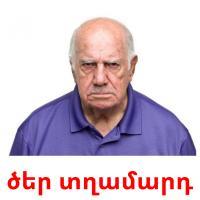 ծեր տղամարդ picture flashcards