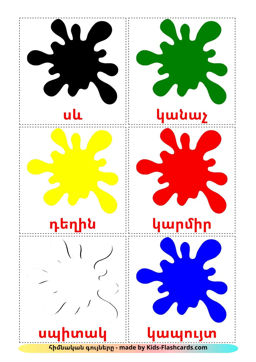 Base colors - 12 Free Printable armenian Flashcards