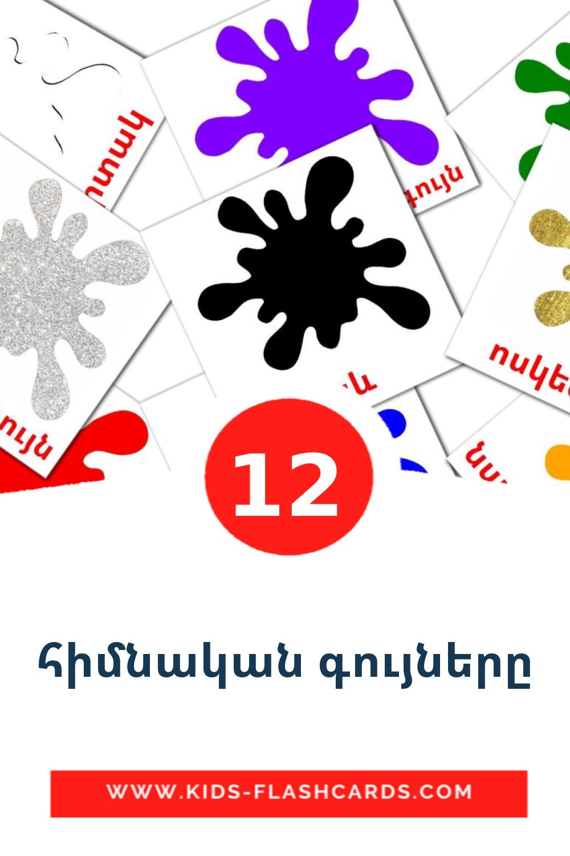 12 հիմնական գույները Picture Cards for Kindergarden in armenian