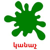 կանաչ picture flashcards