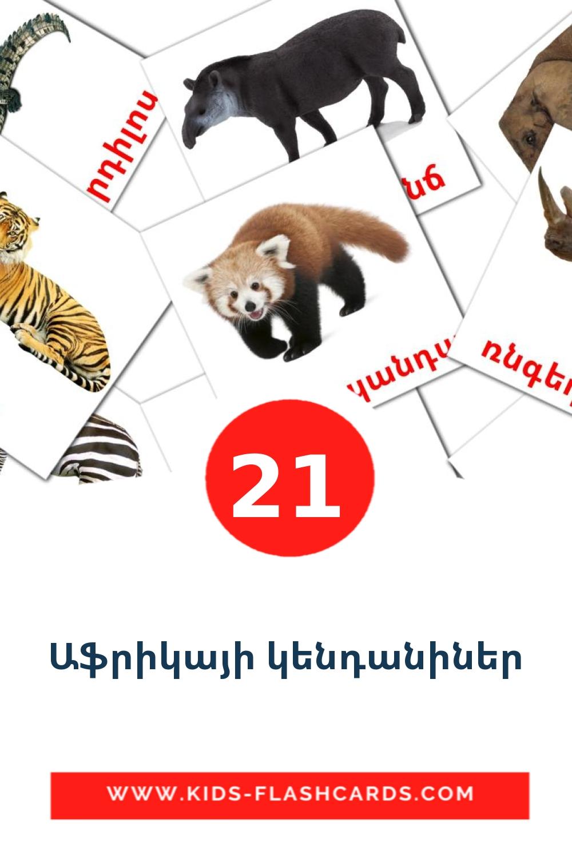 21 Աֆրիկայի կենդանիներ Picture Cards for Kindergarden in armenian