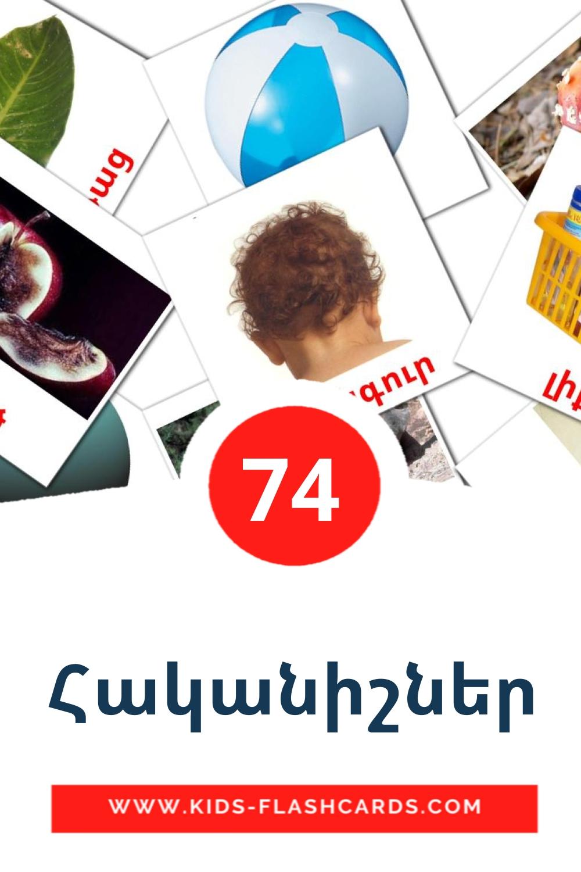 74 Հականիշներ Picture Cards for Kindergarden in armenian