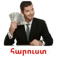 հարուստ picture flashcards