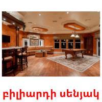 բիլիարդի սենյակ picture flashcards