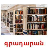 գրադարան picture flashcards