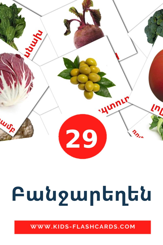 29 Բանջարեղեն Picture Cards for Kindergarden in armenian