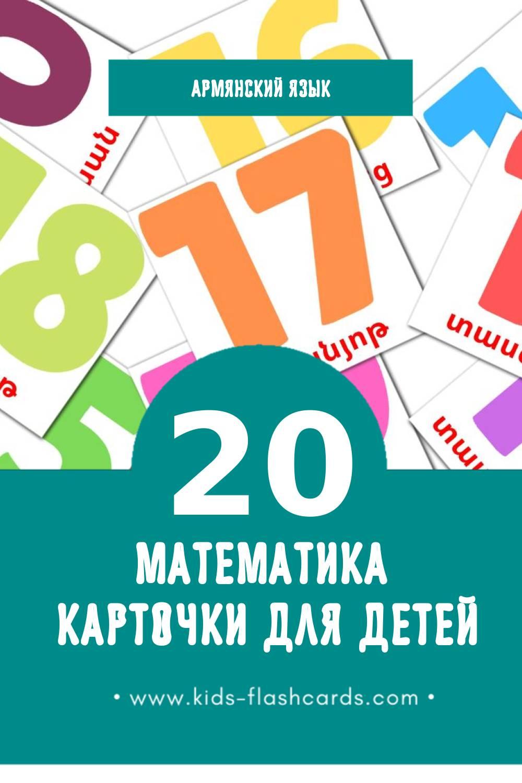 """""""Math"""" - Визуальный Армянском Словарь для Малышей (20 картинок)"""