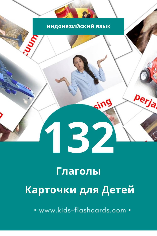 """""""verba"""" - Визуальный Индонезийском Словарь для Малышей (133 картинок)"""