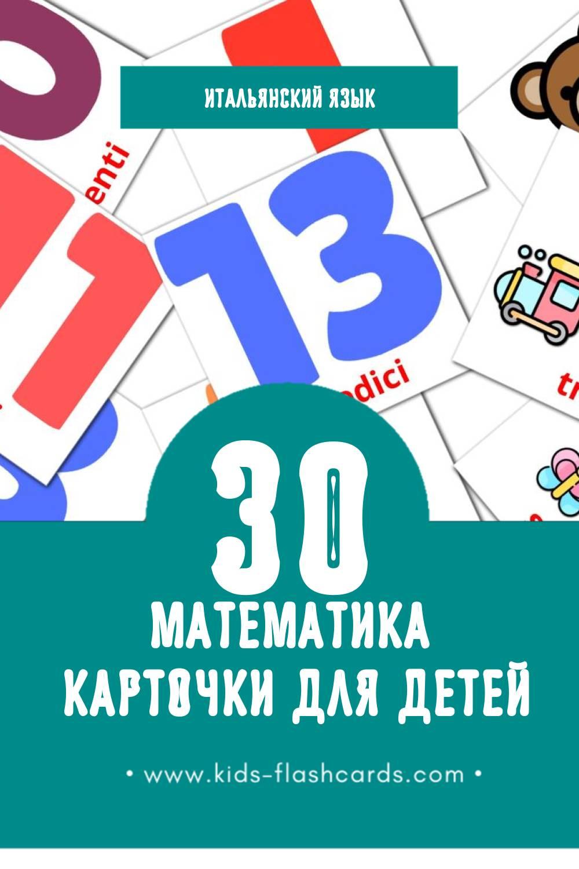 """""""Matematica"""" - Визуальный Итальянском Словарь для Малышей (30 картинок)"""