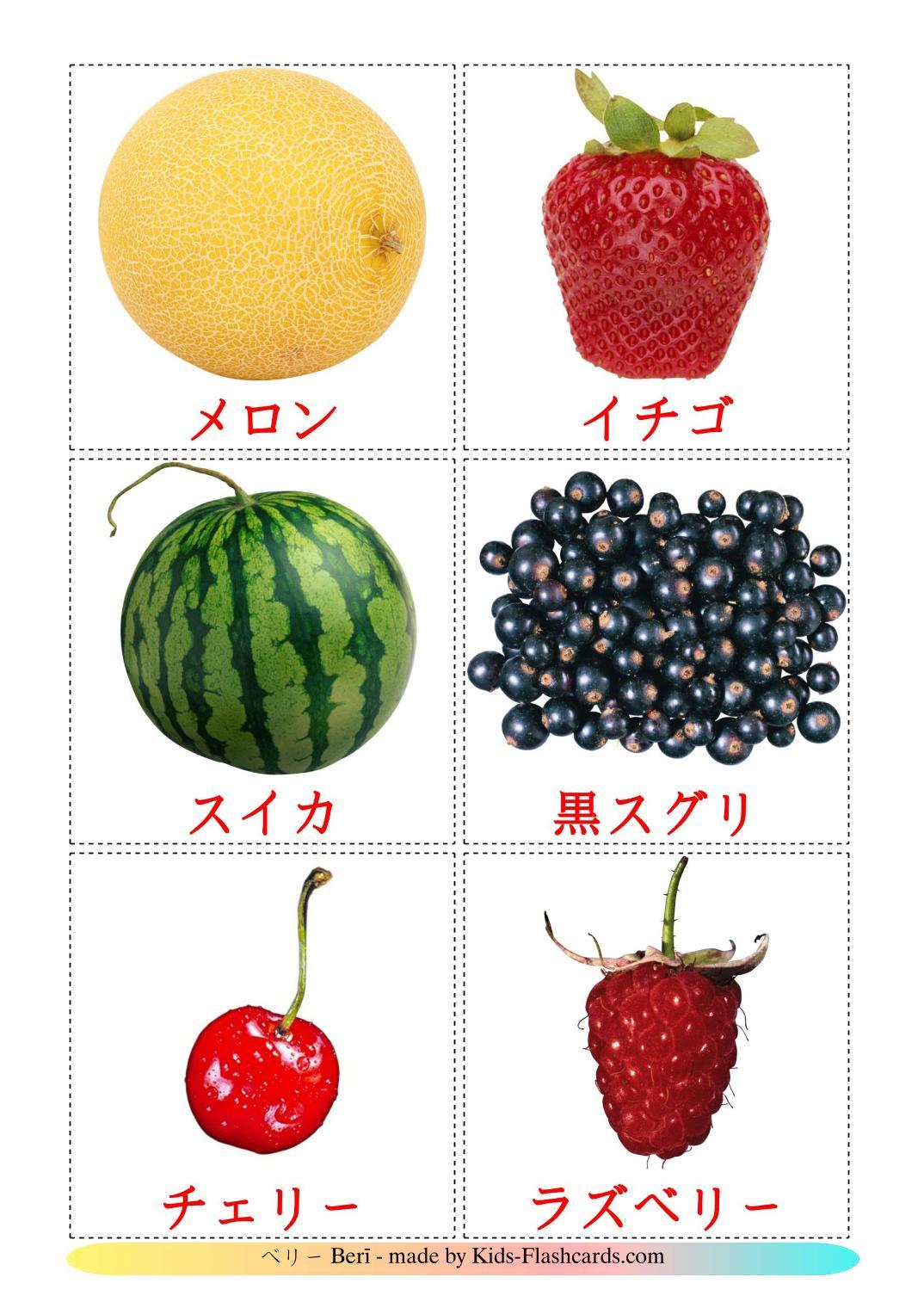 Berries - 11 Free Printable japanese Flashcards