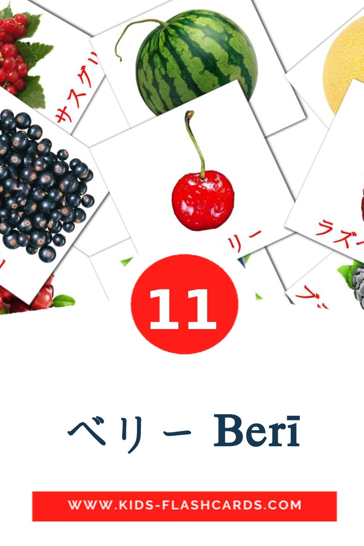 11 ベリー Berī Picture Cards for Kindergarden in japanese