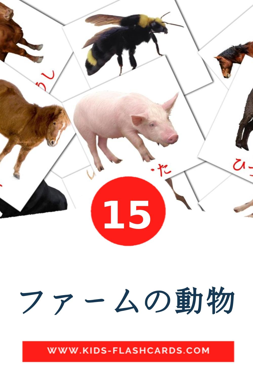 15 ファームの動物 Picture Cards for Kindergarden in japanese