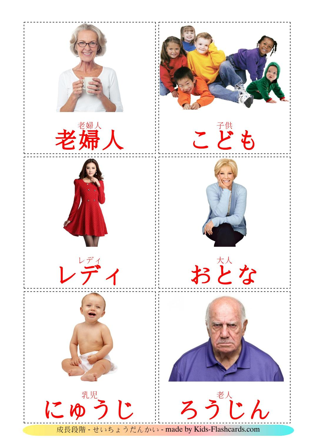 Stages - 12 Free Printable japanese Flashcards