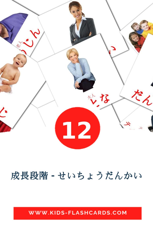 12 成長段階 - せいちょうだんかい Picture Cards for Kindergarden in japanese
