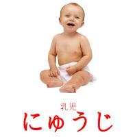 にゅうじ picture flashcards