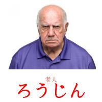 ろうじん picture flashcards