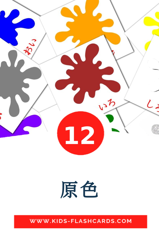 12 原色 Picture Cards for Kindergarden in japanese