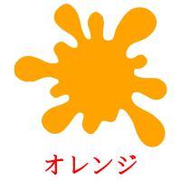 オレンジ picture flashcards