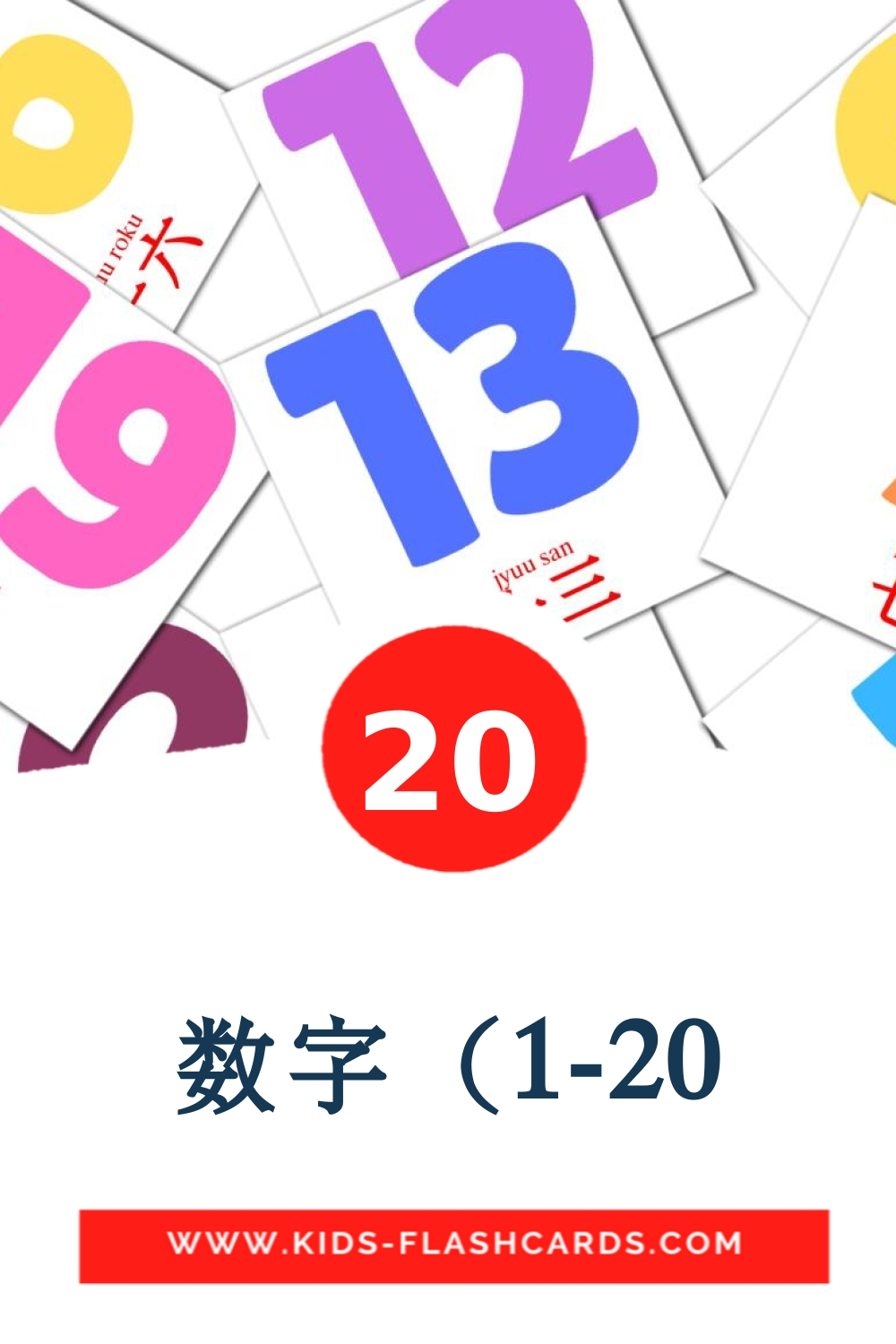 20 数字(1-20 Picture Cards for Kindergarden in japanese