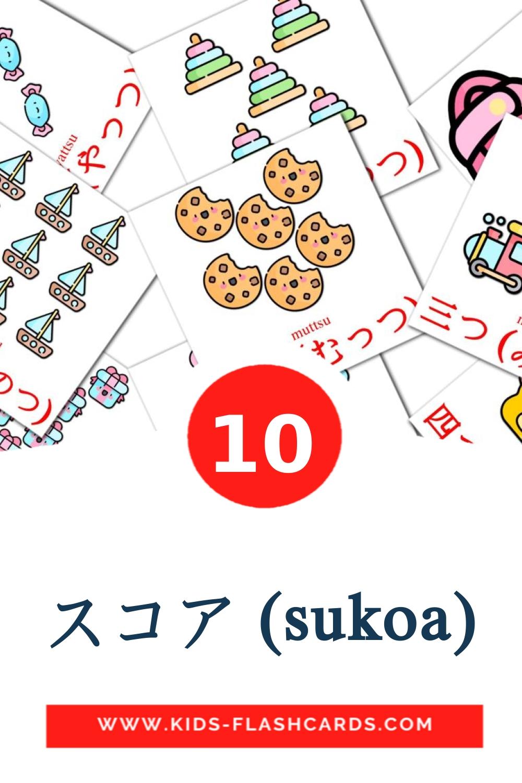 10 スコア (sukoa) Picture Cards for Kindergarden in japanese