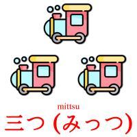 三つ (みっつ) picture flashcards