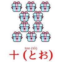 十 (とお) picture flashcards