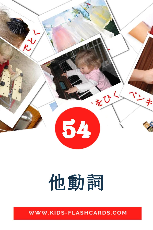 55 動き言葉 Picture Cards for Kindergarden in japanese