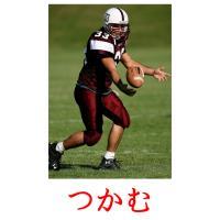 つかむ picture flashcards