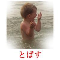 とばす picture flashcards