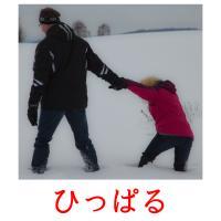 ひっぱる picture flashcards