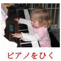 ピアノをひく picture flashcards