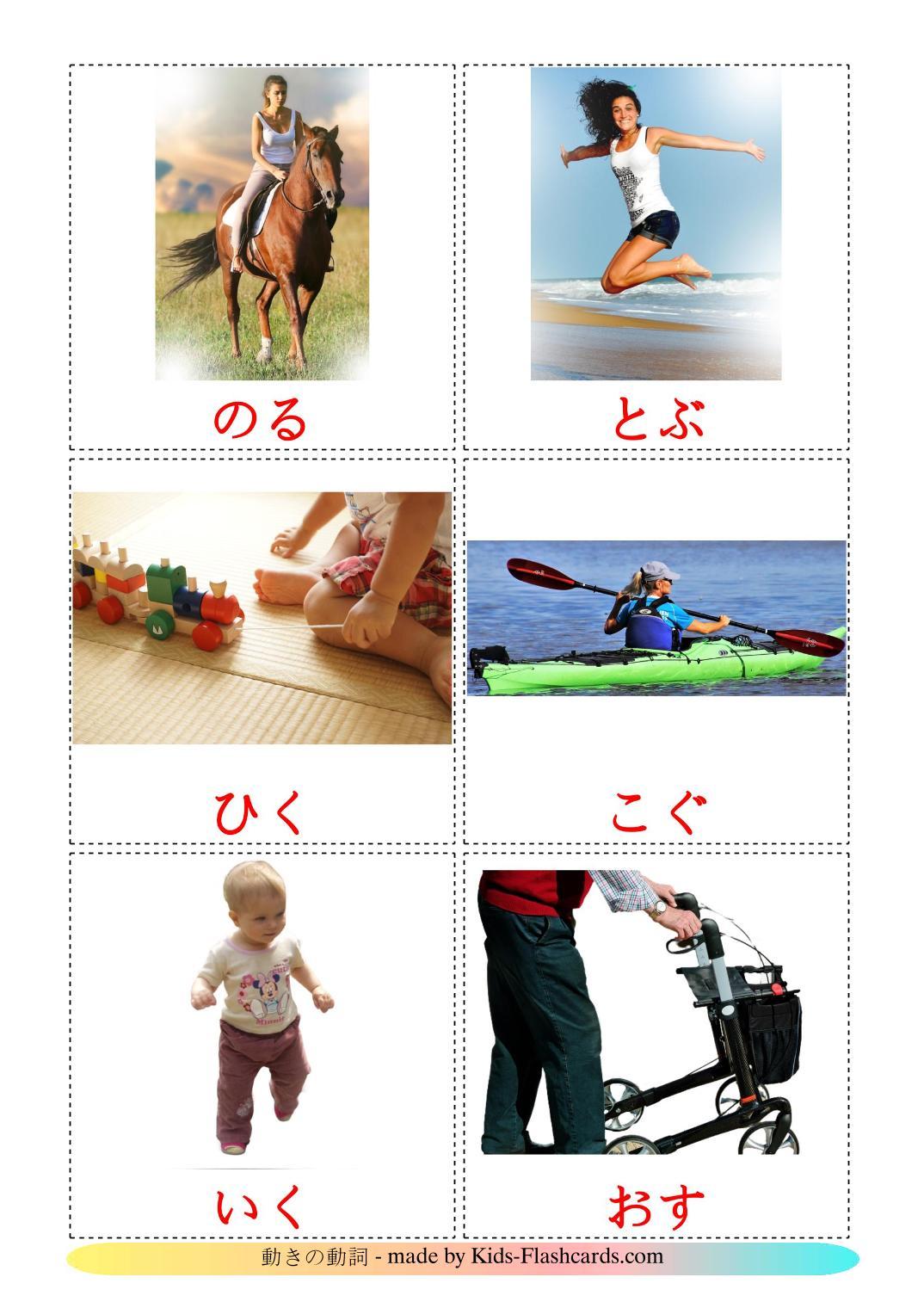Movement verbs - 22 Free Printable japanese Flashcards