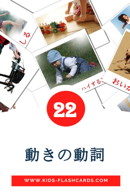22 動き言葉 Picture Cards for Kindergarden in japanese