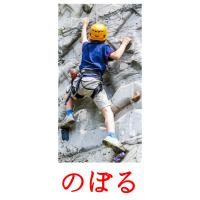 のぼる picture flashcards